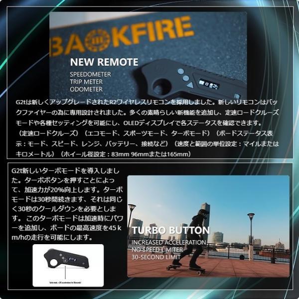 電動スケートボード 電動スケボー 新型BACK FIRE G2T 新型第二世代 バックファイヤー G2T 本格派高性能 最高時速45km 安心180日保証|powerzonestor|04