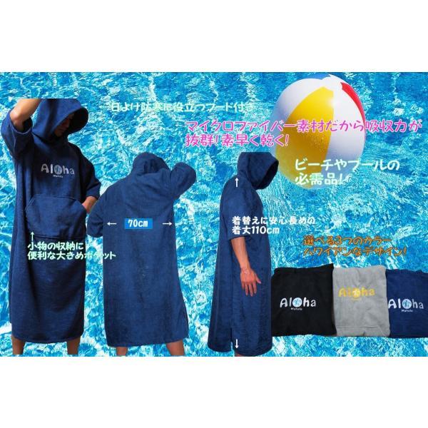 お着替えポンチョ サーフィン 海水浴 ダイビング スノーケリング プール ハワイアンポンチョ タオル マイクロファイバー powerzonestor 03