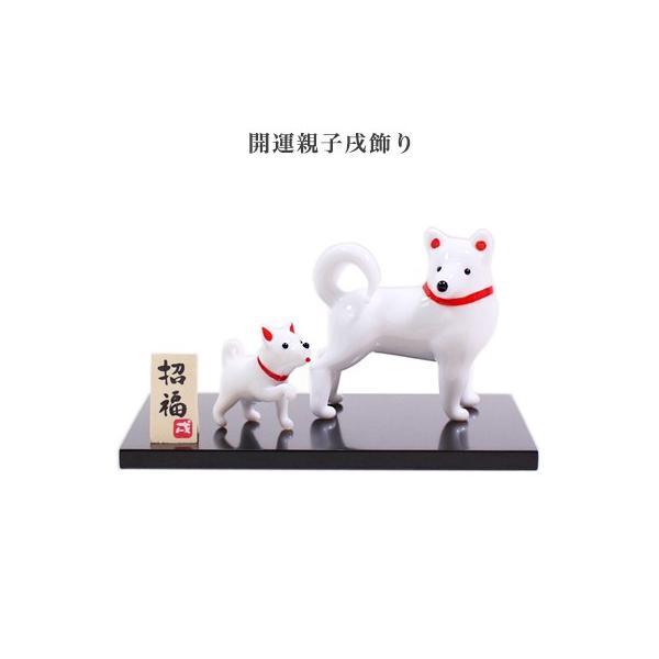 開運親子戌飾り|pp-koshidou