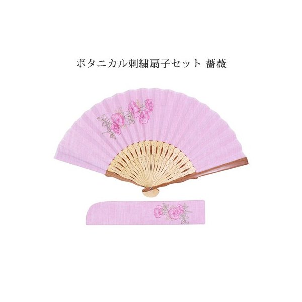 ボタニカル刺繍扇子セット  薔薇|pp-koshidou