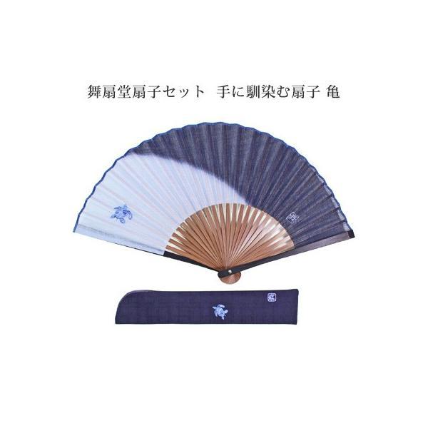 舞扇堂扇子セット  手に馴染む扇子 亀|pp-koshidou