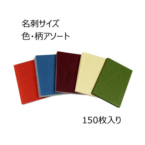越前和紙カード|pp-koshidou