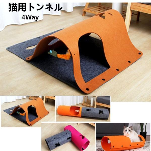 猫トンネル ねこトンネル 猫ハウス キャットトンネル 4way 折り畳み ペット用品 猫用品 ポンポン付き おしゃれ おもちゃ 猫トンネル