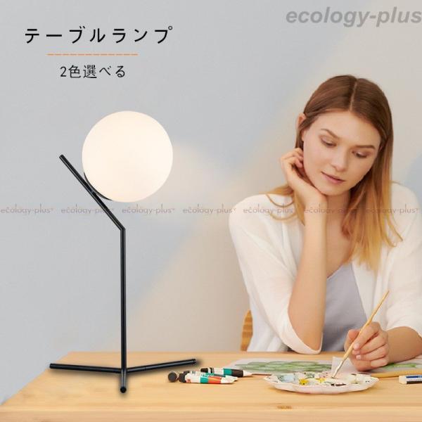 家電 照明器具 ライト 照明 テーブルランプ ボール型 ゴールド ブラック シンプル ナチュラル 北欧デザイン 柔らかくモダンな印象 リプロダクト リビ
