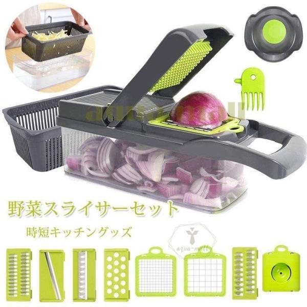スライサー セット 野菜カッタ 1台9役 みじん切り 千切り薄切り水切り皿 卵白セパレーター カッター 果物 調理器セット スライス 安全ホルダー付き 滑り止め