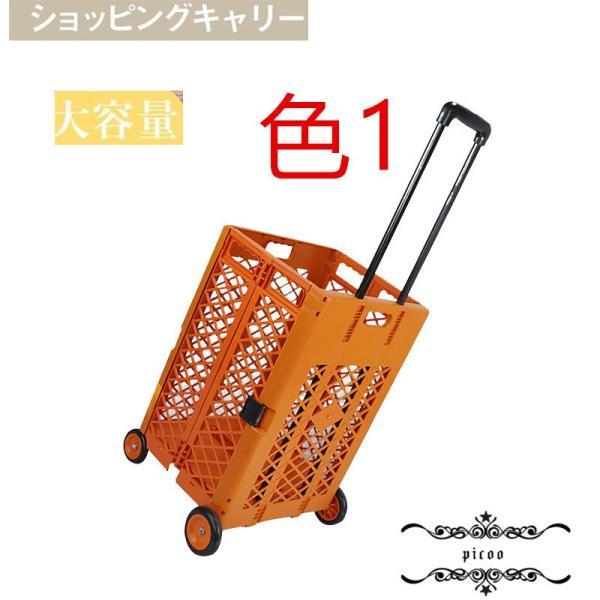 キャリーカート 折りたたみ式 4輪 ショッピングカート キャリーBOX 台車 コンテナキャリー コロコロ 軽量