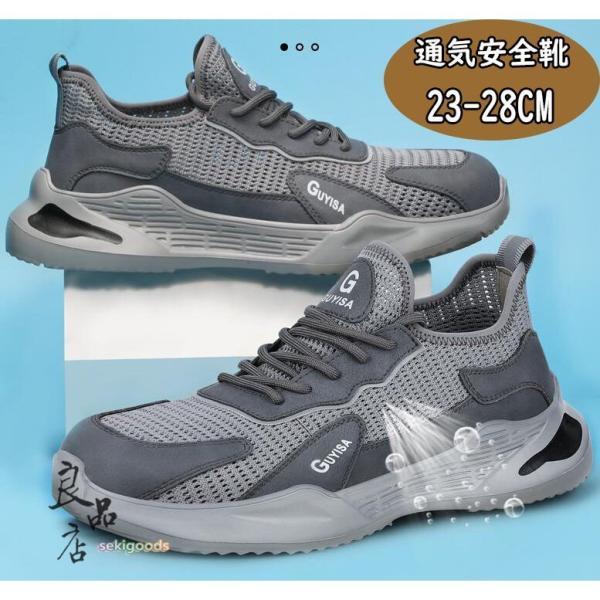 安全靴 作業靴 スニーカー メンズ レディース 蒸れにくい 夏 通気 軽い 大きい 軽量 踏み抜き防止 滑りにくい