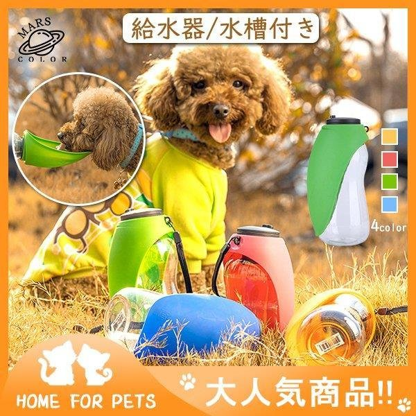 ペット用携帯水筒 水入れ 水飲み ウォーターボトル 給水器 水槽付き 給水ボトル 犬用 猫 小動物 便利 コンパクト おやつ入れ お出かけ お散歩