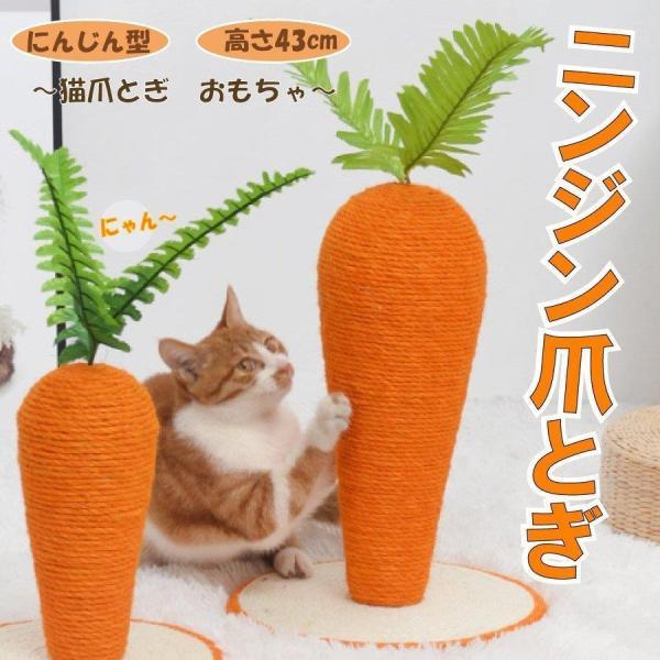人参 ニンジン 可愛い 猫用爪とぎ タワー インテリア 爪とぎ ストレス解消