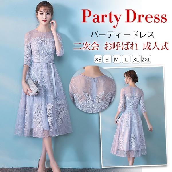dc83dd6956123 パーティードレス 結婚式ドレス 袖あり ウエディングドレス レース 大きいサイズ 大人 可愛い 上品 お呼ばれ ...