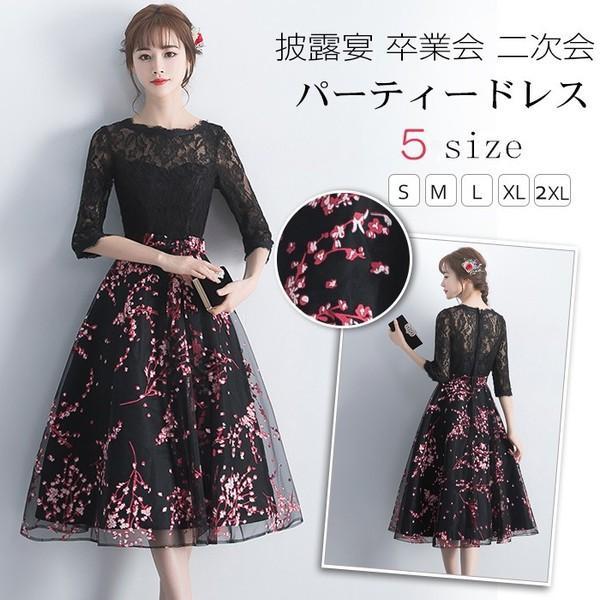 840311ec396d7 パーティードレス 結婚式 ドレス ウエディングドレス ミモレ丈 レース 五分袖 花柄 黒 ...