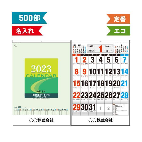 500部 1色名入れ 2022年 壁掛けカレンダー B2 書き込みジャンボ W515×H760mm 黒印刷 (SDB2101)