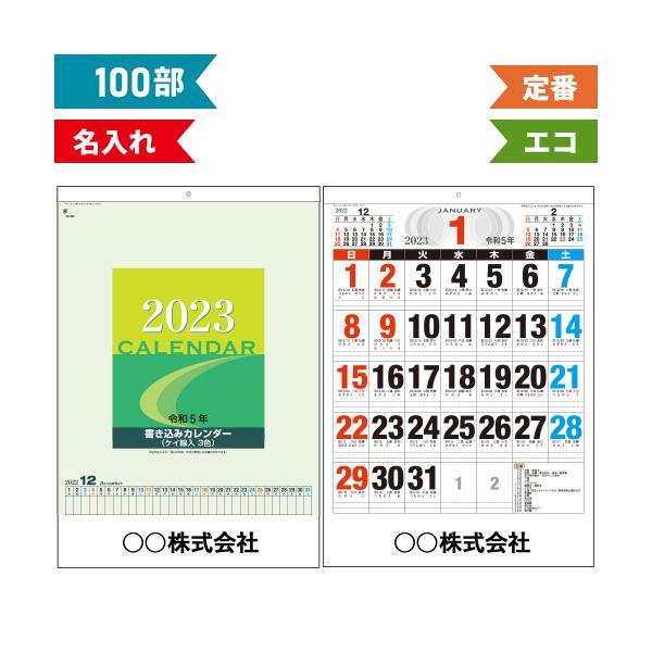 100部 1色名入れ 2022年 壁掛けカレンダー A2 書き込みカレンダー W420×H610mm 黒印刷 (SDB2102)
