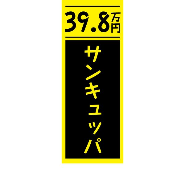 社名入れ可能!のぼり「サンキュッパ」5枚セット