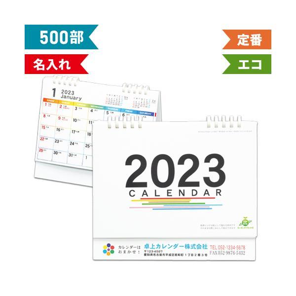 500部 1色名入れ 2022年 卓上カレンダー 全面印刷 5連エコカレンダー B6サイズ W180×H155mm オンデマンド印刷 (TS-500)