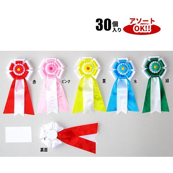 二重五方70×175mm 単色 (1箱30個入り) 式典リボン | 入学式 卒業式 表彰式 選挙