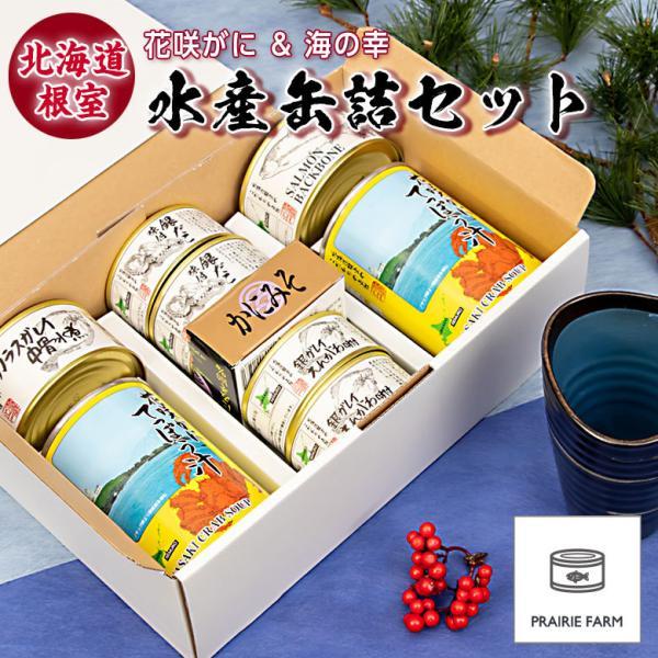 お歳暮 2021 ギフト お取り寄せグルメ 海鮮 魚 缶詰セット 缶詰 おつまみ ギフトセット 高級 サーモン 1