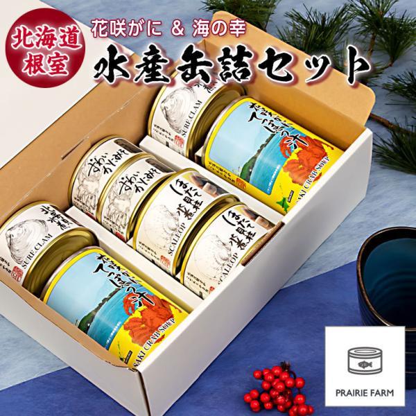 お歳暮 2021 ギフト お取り寄せグルメ 海鮮 魚 缶詰セット 缶詰 おつまみ ギフトセット 高級 ホタテ2