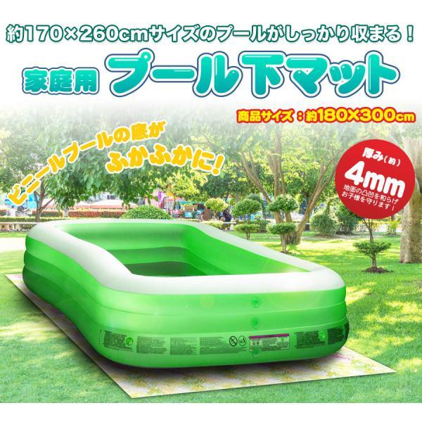 ユーザー (User) プール下マット 180×300cm トロピカル U-Q649 4979305094310 こども プール 屋外 子供プール