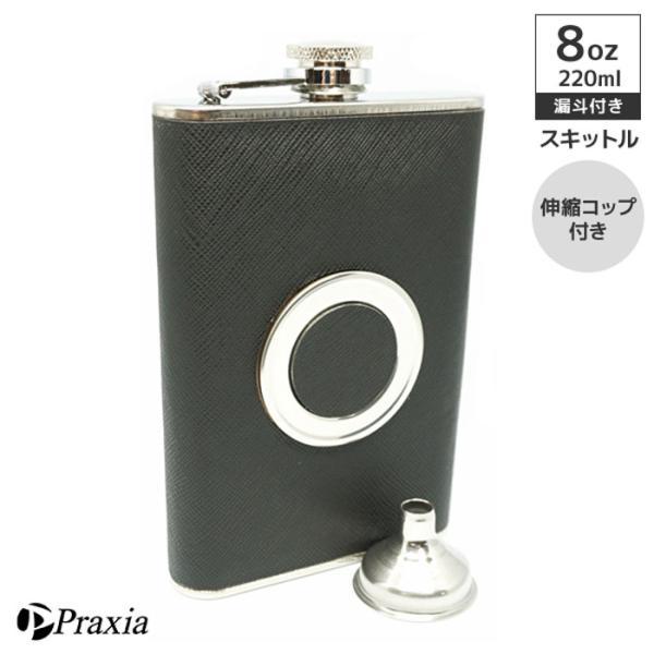 スキットルスキットルボトルヒップフラスコ折り畳みコップ日本酒ウイスキー8oz8オンス220ml収納漏斗付属Praxia