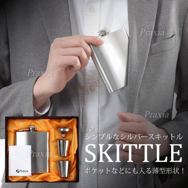 スキットルセットスキットルボトルヒップフラスコ日本酒ウイスキー7oz7オンス200ml漏斗付属Praxia