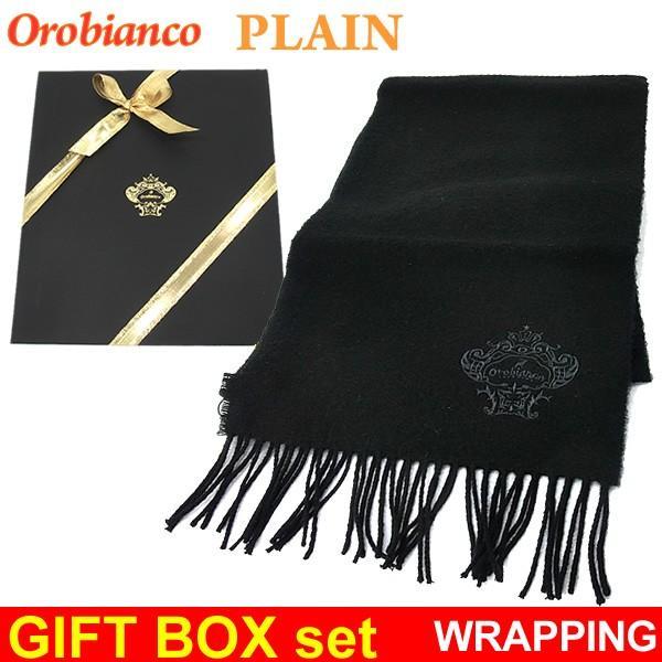 オロビアンコ マフラー ラムウール100% PLAIN OB-1601  SA0900/ブラック 無地 刺繍ロゴ ギフトBOX|pre-ma