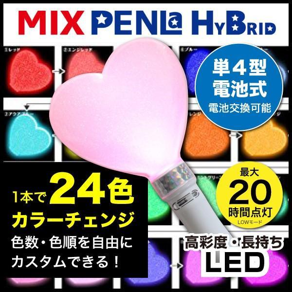 ペンライト ハート型 LED コンサート 24色 カラーチェンジ  単4型電池式 MIX PENLa (ミックス ペンラ) HB Deco 5LED ハート キラキラ ターンオン|pre-mart