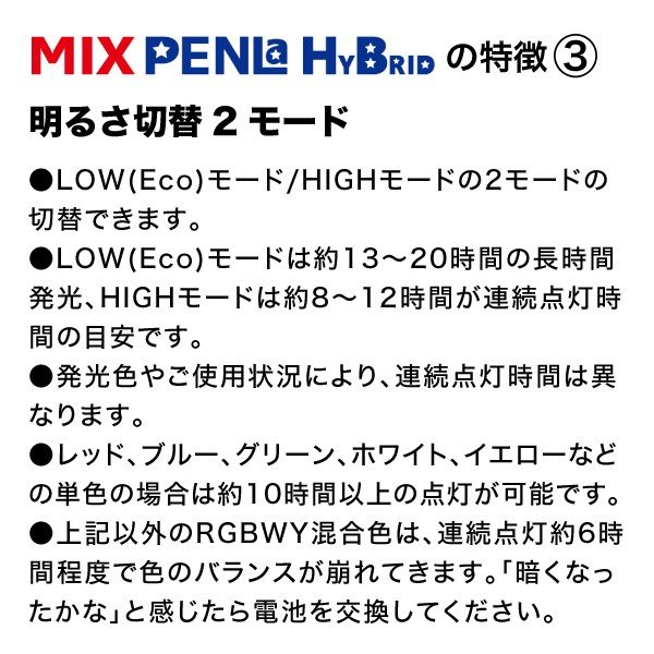 ペンライト ハート型 LED コンサート 24色 カラーチェンジ  単4型電池式 MIX PENLa (ミックス ペンラ) HB Deco 5LED ハート キラキラ ターンオン|pre-mart|13
