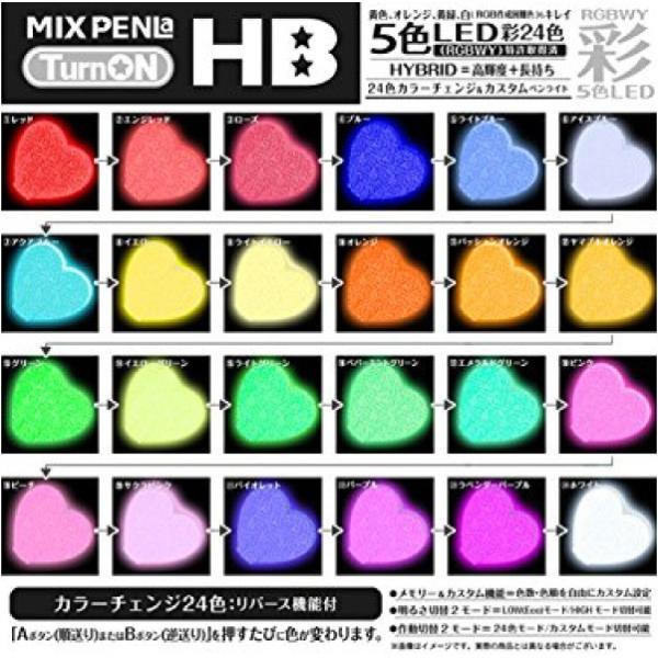 ペンライト ハート型 LED コンサート 24色 カラーチェンジ  単4型電池式 MIX PENLa (ミックス ペンラ) HB Deco 5LED ハート キラキラ ターンオン|pre-mart|10