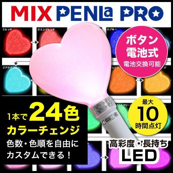 ペンライト ハート型 LED コンサート 24色 カラーチェンジ  ボタン電池式 MIX PENLa (ミックス ペンラ) PRO デコリング&デコキャップ ターンオン|pre-mart