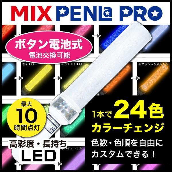 ペンライト LED コンサート 24色 カラーチェンジ Sサイズ Mサイズ ボタン電池式 MIX PENLa (ミックス ペンラ) PRO  デコリング&デコキャップ ターンオン|pre-mart