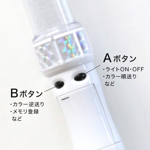 ペンライト LED コンサート 24色 カラーチェンジ Sサイズ Mサイズ ボタン電池式 MIX PENLa (ミックス ペンラ) PRO  デコリング&デコキャップ ターンオン|pre-mart|12