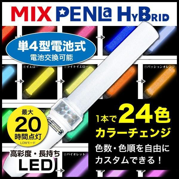 ペンライト LED コンサート 24色 カラーチェンジ Lサイズ 単4電池式 MIX PENLa (ミックス ペンラ) HB 24C 5LED Deco ターンオン|pre-mart