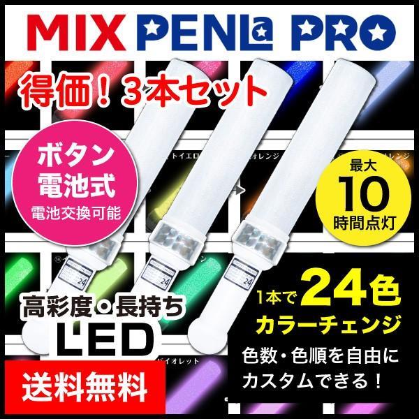 ペンライト 3本セット LED コンサート 24色 カラーチェンジ ボタン電池式 MIX PENLa (ミックス ペンラ) PRO キラキラ Mサイズ ターンオン送料無料|pre-mart