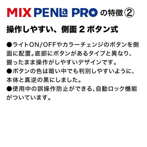ペンライト 3本セット LED コンサート 24色 カラーチェンジ ボタン電池式 MIX PENLa (ミックス ペンラ) PRO キラキラ Mサイズ ターンオン送料無料|pre-mart|12