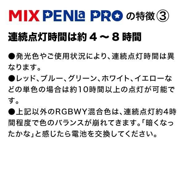 ペンライト 3本セット LED コンサート 24色 カラーチェンジ ボタン電池式 MIX PENLa (ミックス ペンラ) PRO キラキラ Mサイズ ターンオン送料無料|pre-mart|13