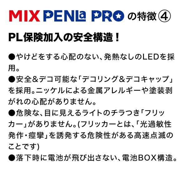 ペンライト 3本セット LED コンサート 24色 カラーチェンジ ボタン電池式 MIX PENLa (ミックス ペンラ) PRO キラキラ Mサイズ ターンオン送料無料 あすつく|pre-mart|14