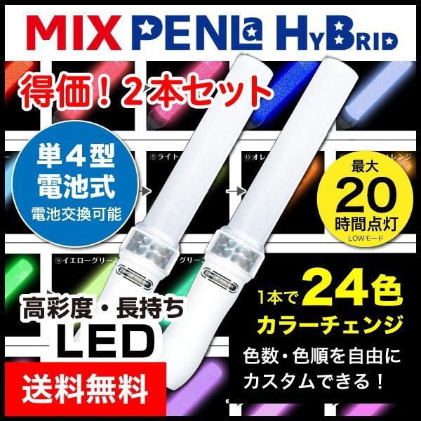ペンライト 2本セット LED コンサート 24色 カラーチェンジ 単4電池式 MIX PENLa (ミックス ペンラ) HB キラキラ Lサイズ  ターンオン 送料無料|pre-mart