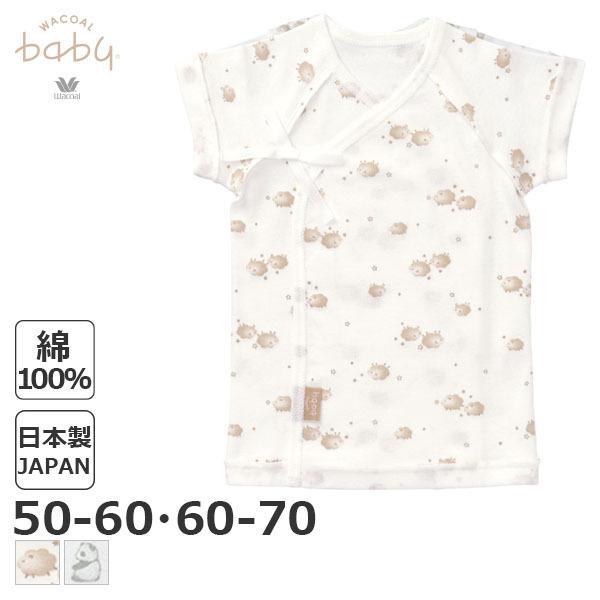 【B】ワコール ベビー 半袖 短肌着 (50〜60cm・60〜70cm)BGS177 [m_b]