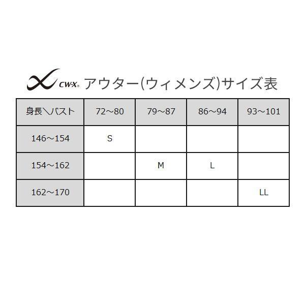 【B】CW-X 女性用 ジュウリュウ トップ  丸首 長袖(S M Lサイズ)JAY599 [m_b]|pre-wm|05