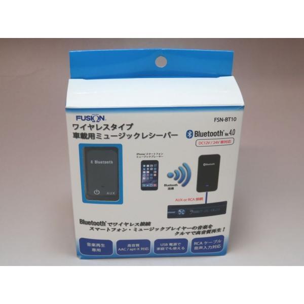 レミックス Remix ポータブルオーディオ用 FMトランスミッタ Bluetooth車載用レシーバー FSN-BT10|preciousitem