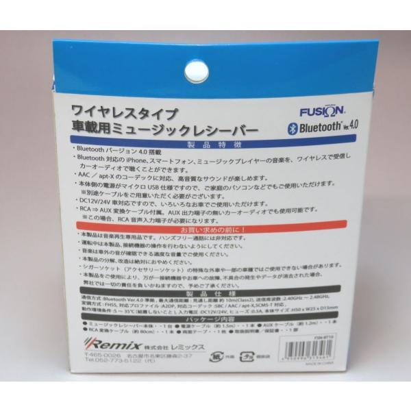 レミックス Remix ポータブルオーディオ用 FMトランスミッタ Bluetooth車載用レシーバー FSN-BT10|preciousitem|04