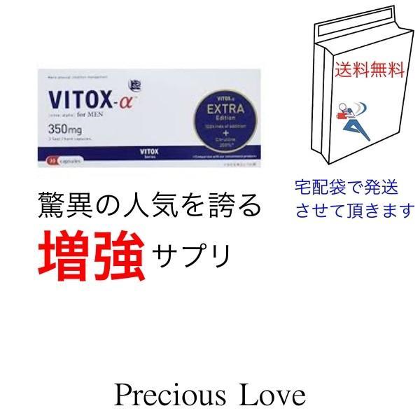 ヴィトックス アルファ エクストラエディション VITOX-α EXTRA Edition preciouslove-store