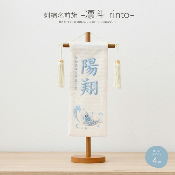 五月人形名前旗刺繍選べる3種類ミニサイズ男の子初節句名前札命名5月人形