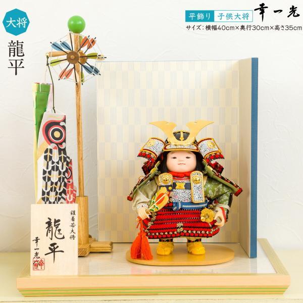 五月人形 コンパクト おしゃれ幸一光作 龍平平飾りセット 子供大将 prefer