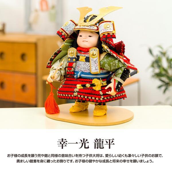 五月人形 コンパクト おしゃれ幸一光作 龍平平飾りセット 子供大将 prefer 02