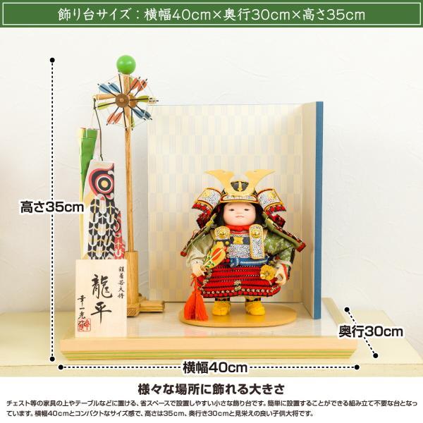 五月人形 コンパクト おしゃれ幸一光作 龍平平飾りセット 子供大将 prefer 11