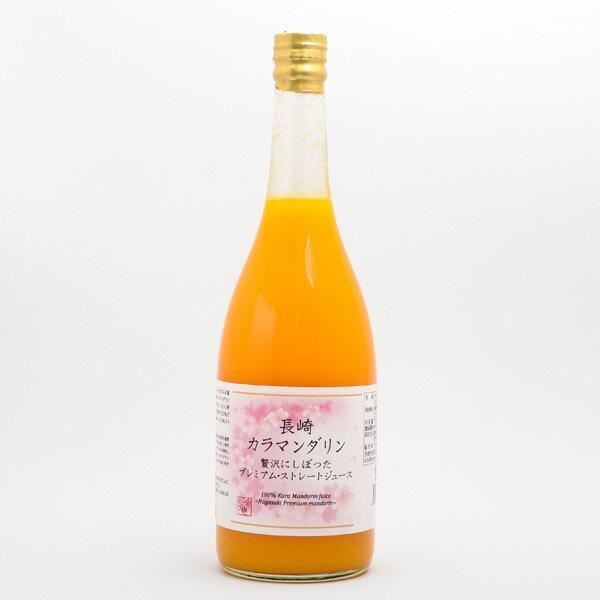 プレマシャンティ  長崎カラマンダリン 贅沢にしぼったプレミアムストレートジュース 720ml