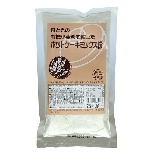 風と光の有機小麦粉を使ったホットケーキミックス粉 200g