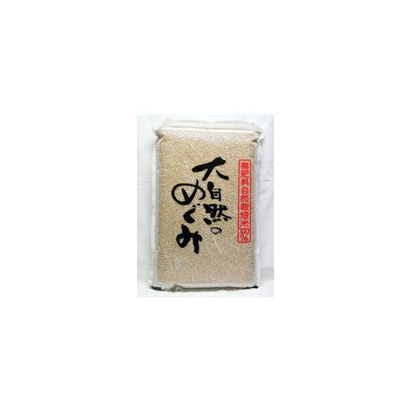 花まる農場   無農薬無肥料栽培のお米   「大自然のめぐみ」   ヒノヒカリ   玄米 5kg